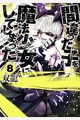 間違った子を魔法少女にしてしまった 8巻: バンチコミックス Kindle版