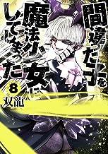 表紙: 間違った子を魔法少女にしてしまった 8巻: バンチコミックス | 双龍