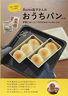 Backe晶子さんのおうちパン「改訂版」 (MUSASHI BOOKS)