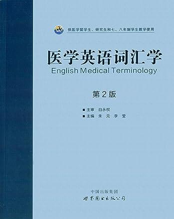 医学英语词汇学(供医学留学生、研究生和七、八年制学生教学使用)(第2版)
