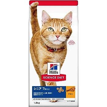 ヒルズ サイエンス・ダイエット キャットフード シニア 7歳以上 腎臓と下部尿路の健康 チキン 高齢猫用 1.8kg