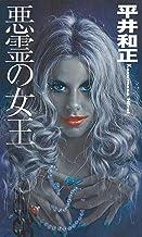 表紙: 悪霊の女王 | 生賴範義