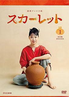 連続テレビ小説  スカーレット 完全版 DVD BOX1