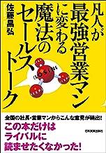 表紙: 凡人が最強営業マンに変わる魔法のセールストーク   佐藤昌弘