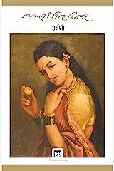 Urvashi (Hindi) Kindle Edition