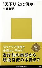 表紙: 「天下り」とは何か (講談社現代新書) | 中野雅至