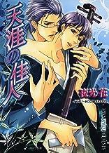 表紙: 天涯の佳人 (キャラ文庫) | 夜光花
