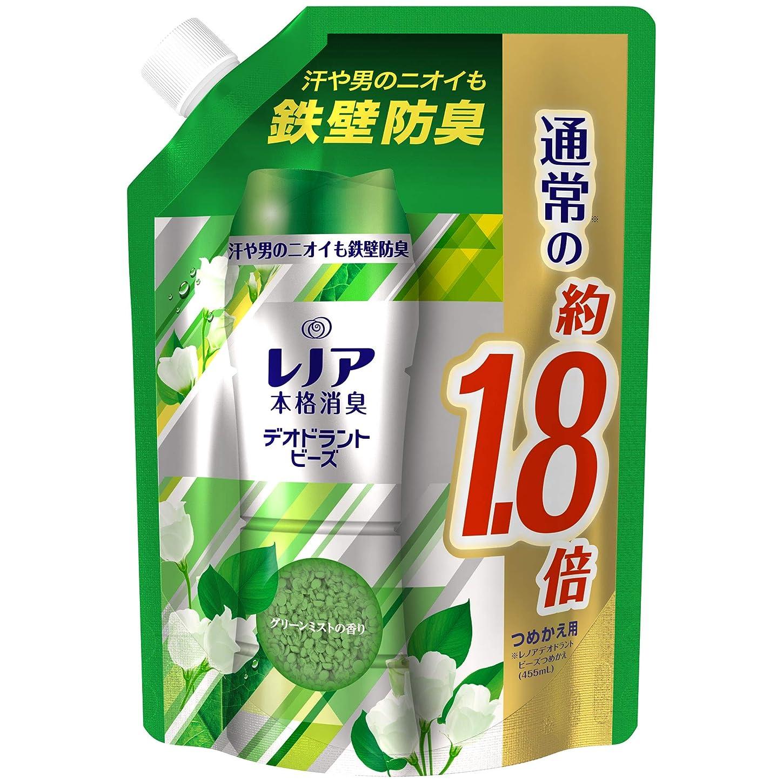禁じる真鍮ビリーレノア 本格消臭 衣類の消臭専用 デオドラントビーズ グリーンミスト 詰め替え 約1.8倍(805mL)