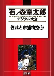 佐武と市捕物控(18) (石ノ森章太郎デジタル大全)