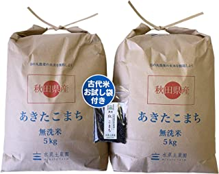 新米【無洗米】秋田県産 農家直送 あきたこまち 子どもに食べさせたいお米 10kg (5kg×2袋) 令和元年産 古代米付き