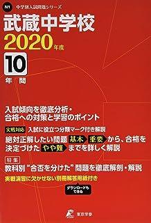 武蔵中学校 2020年度用 《過去10年分収録》 (中学別入試問題シリーズ N1)