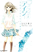 デイジー ~3.11 女子高生たちの選択~(2) (デザートコミックス)