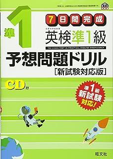 【CD付】7日間完成 英検準1級予想問題ドリル 新試験対応版 (旺文社英検書)