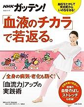 表紙: NHKガッテン! 「血液のチカラ」で若返る。「血流力」アップの実践術 生活シリーズ | NHK科学・環境番組部