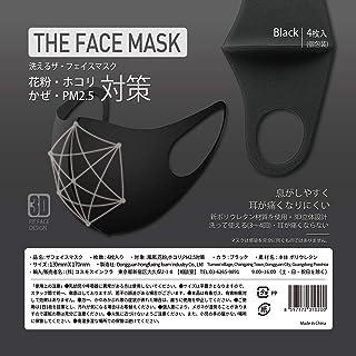 マスク 洗える素材 ブラック 12枚入 花粉 ほこり かぜ 呼吸しやすい...