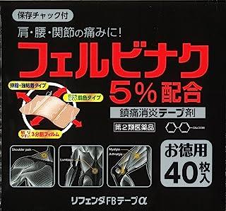 【第2類医薬品】リフェンダFBテープα 40枚 ※セルフメディケーション税制対象商品