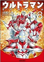 ウルトラマン STORY 0(8) (トクマコミックス)
