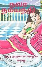 நலா தமயந்தி - Nala Damayanthi story in Tamil : ஒரு அழகான காதல் கதை (Tamil Edition)