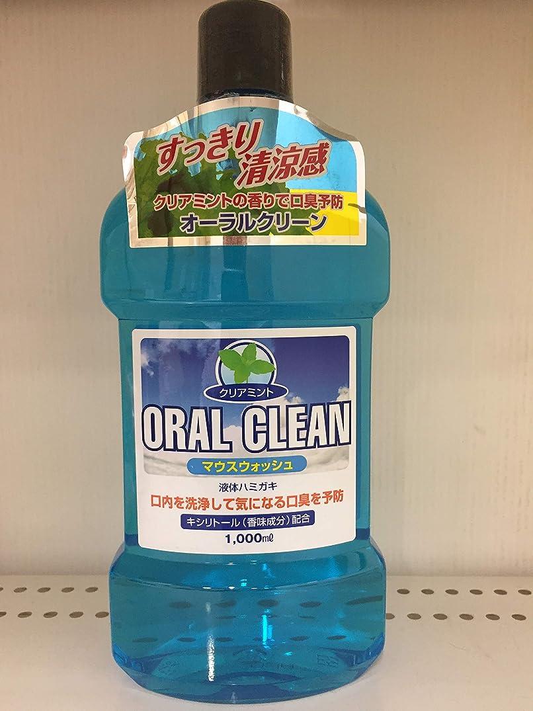 九時四十五分一般下向きORAL CLEAN(マウスウオッシュ)