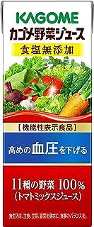カゴメ 野菜ジュース塩無添加 200ml×24本 [機能性表示食品]