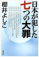 表紙: 日本が犯した七つの大罪(新潮文庫) | 櫻井 よしこ