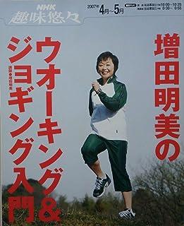 増田明美のウオーキング&ジョギング入門 (NHK趣味悠々)