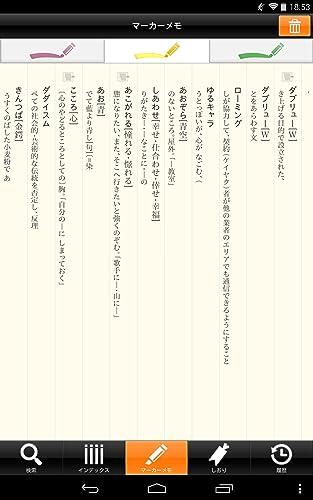 『三省堂国語辞典 第七版公式アプリ【ビッグローブ辞書】』の7枚目の画像