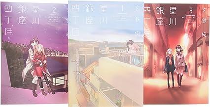 星川銀座四丁目 コミック 1-3巻セット (まんがタイムKRコミックス つぼみシリーズ)