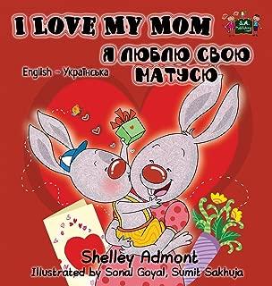 I Love My Mom: English Ukrainian Bilingual Edition (English Ukrainian Bilingual Collection) (Ukrainian Edition)