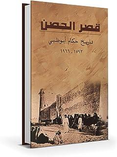 قصر الحصن: تاريخ حكام أبوظبي 1793-1966 م