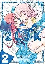 表紙: 2LJK(2) (サンデーうぇぶりコミックス) | 猫砂一平