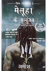 The Immortals Of Meluha (Hindi) Kindle Edition