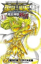 表紙: 聖闘士星矢 THE LOST CANVAS 冥王神話外伝 13 (少年チャンピオン・コミックス) | 車田正美