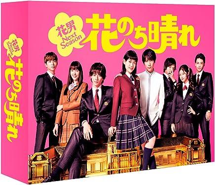 花のち晴れ~花男Next Season~ Blu-ray BOX