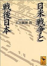表紙: 日米戦争と戦後日本 (講談社学術文庫) | 五百旗頭真