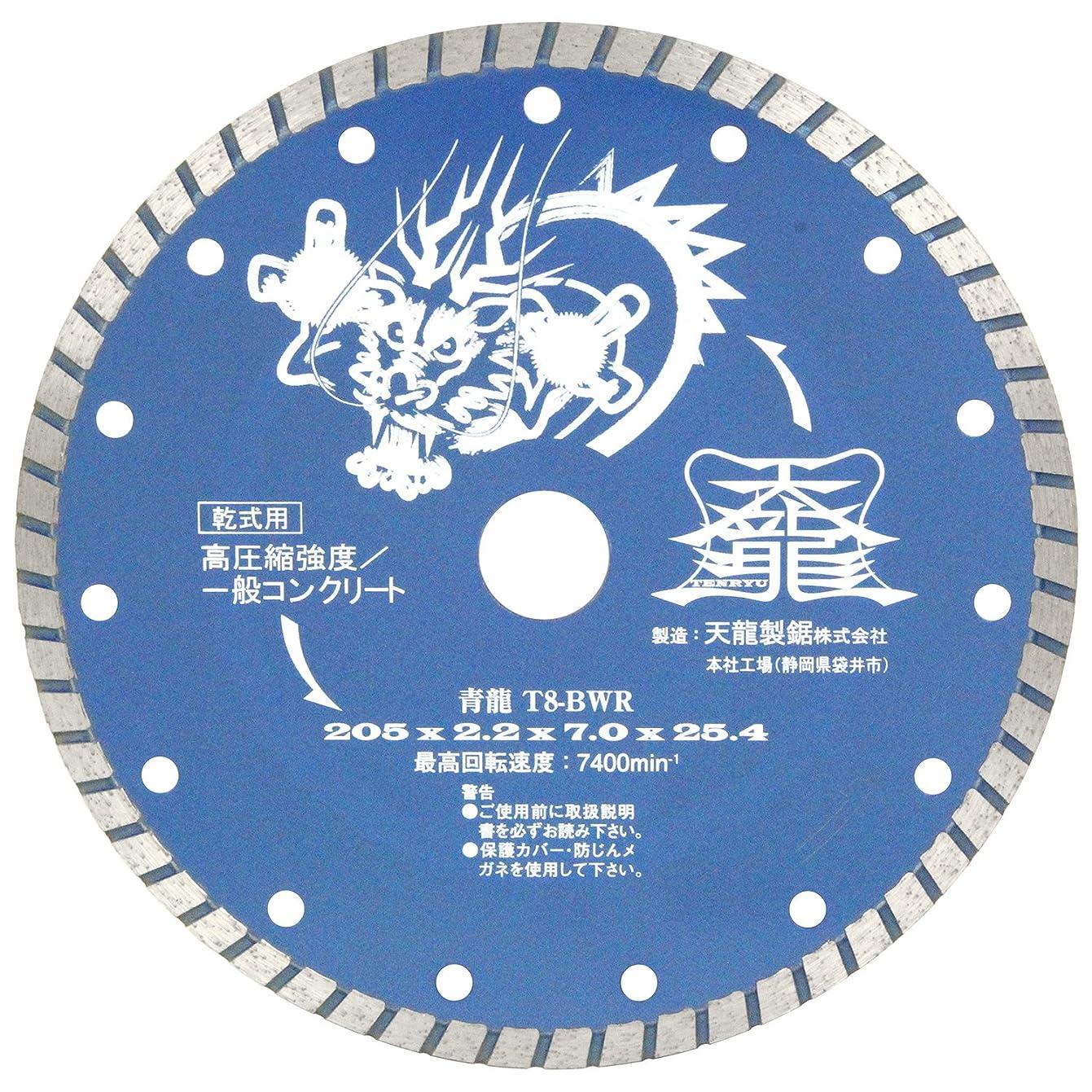 正規化冊子懐天龍製鋸 ダイヤモンドカッター 青龍 高圧縮強度/一般コンクリート(造園?電設) 外径205mm T8-BWR