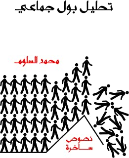 Amazon Com تحليل بول جماعي نصوص ساخرة Arabic Edition Ebook السلوم محمد Kindle Store