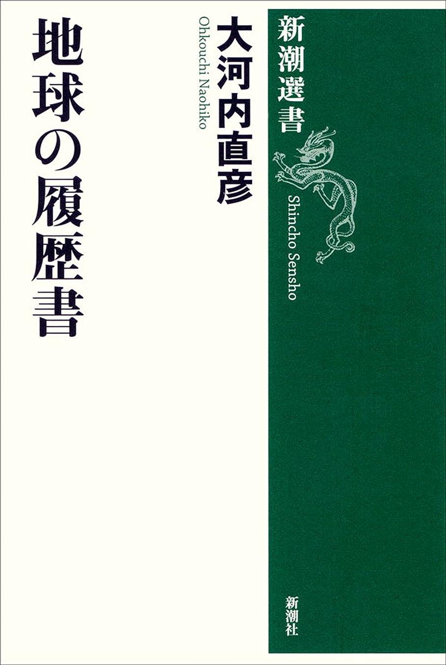 カリキュラム充電魔法地球の履歴書(新潮選書)