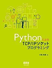 表紙: PythonによるTCP/IPソケットプログラミング | 小高知宏