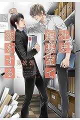 社史編纂室で恋をする (ディアプラス文庫) Kindle版