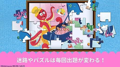 『しまじろう冒険絵本アプリ』の5枚目の画像