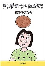 表紙: メンチカツの丸かじり (文春文庫) | 東海林 さだお