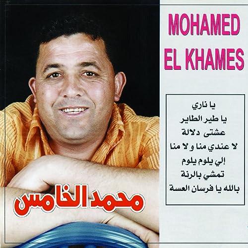 chanson mohamed el khames