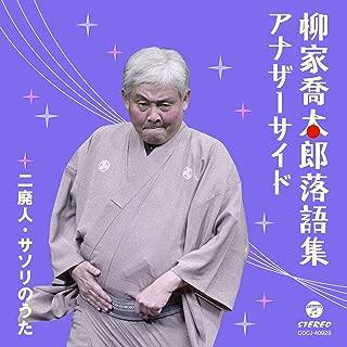柳家喬太郎落語集 アナザーサイド 二廃人/サソリのうた