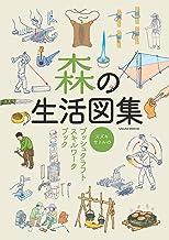 表紙: 森の生活図集 -スズキサトルのブッシュクラフトスキルワークブック- (サクラBooks)   スズキサトル