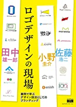 表紙: ロゴデザインの現場 事例で学ぶデザイン技法としてのブランディング | 佐藤 浩二