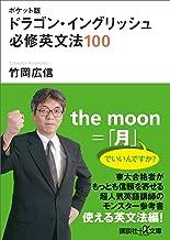 表紙: ポケット版 ドラゴン・イングリッシュ 必修英文法100 (講談社+α文庫) | 竹岡広信