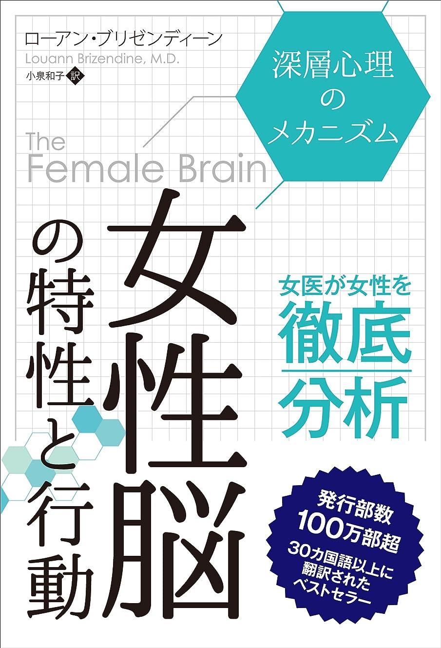 気晴らし滴下パリティ女性脳の特性と行動 ──深層心理のメカニズム