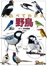 表紙: くらべてわかる 野鳥 | 叶内 拓哉