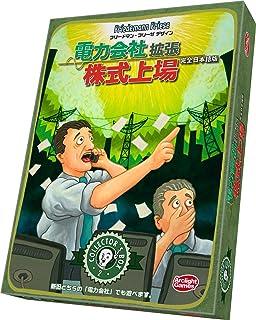 アークライト 電力会社拡張セット 株式上場 (Power Grid: The Stock Companies) 完全日本語版 (2-6人用 120分 12才以上向け) ボードゲーム
